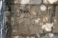 Die Aufschrift auf Arabisch wird im Stein in den Ruinen des verlassenen palästinensischen Dorfs Kafr Birim im Norden von Israel g Stockbild