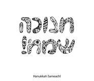 Die Aufschrift auf Hebräisch Hanukah Sameach Gekritzel, zentagle, Skizze, Hand des abgehobenen Betrages Die Gussbuchstaben farbto Lizenzfreie Stockbilder