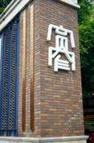 Die Gassenbreite in sicuan Chengdu Lizenzfreie Stockfotos
