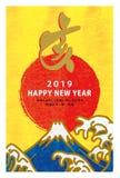 Die japanische Karte 2019 des neuen Jahres vektor abbildung