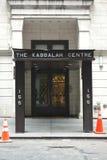 Die Kabbalah-Mitte stockfotos