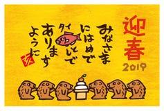 Die Karte 2019 des neuen Jahres mit weniger Illustration des wilden Ebers japanisch vektor abbildung