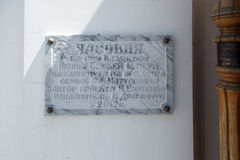 Die Platte mit einer Aufschrift auf der Kapelle Stockbilder
