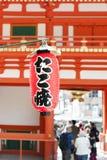 Die rote Laterne, die nahe dem Haupteingang zu Yasaka oder Gion Shrine in Kyoto, Japan hängt Lizenzfreies Stockbild