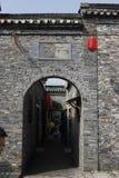 Die Ruine in Zhenjiang Lizenzfreies Stockbild