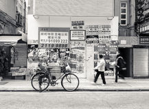 Die Straßenansicht von HK Lizenzfreies Stockbild