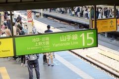 Die Yamanote-Linie Zeichen Stockfotos