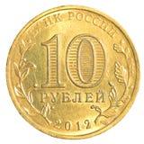 Dieci rubli russe di moneta Fotografie Stock