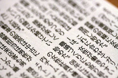 Diepte van gebied op Japanse krant royalty-vrije stock foto's