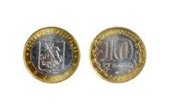 Diez rublos de moneda Imágenes de archivo libres de regalías