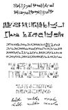 Différents types d'écriture égyptienne antique Images stock