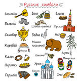 Different Characters Russian, with captions in Russian Royalty Free Stock Image