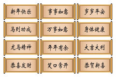 Different Chinese Greeting Calligraphy for Lunar New Year. Royalty Free Stock Image