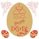 Dimanche de Pâques heureux Images stock