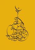 Dimensión de una variable Eid Mubarak de la mezquita en inglés Fotografía de archivo libre de regalías