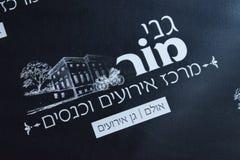 Dimona, Corridoio del ` di MOR del ` di celebrazioni a vicino 2018 - manifesto di pubblicità con il logo ed il nome fotografia stock libera da diritti