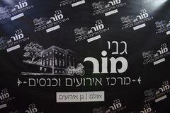 Dimona, Hall of celebrations `Mor`at nigh 2018 - Advertising poster with logo and name. Hall of celebrations `Mor` at nightAdvertising poster with logo and name Royalty Free Stock Images