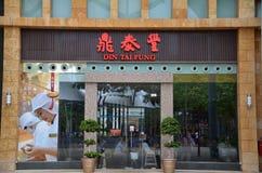 Din Tai Fung выстроено в ряд как одно из 10 лучших самого лучшего Restaur мира Стоковое Изображение