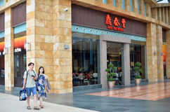 Din Tai Fung is ranked as one of the world's Top 10 Best Restaur. SINGAPORE - 02 OCT, 2016: Michelin star awarded Din Tai Fung is ranked as one of the world's Stock Image