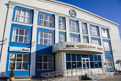 Dinamo sport centre in Krasnodar Royalty Free Stock Photography