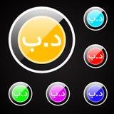 dinar de Bahrein ilustración del vector