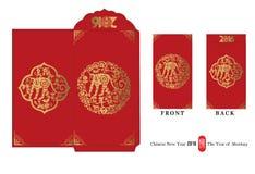 Dinero afortunado, el Año Nuevo chino Fotografía de archivo