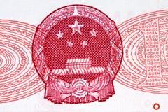 Dinero en circulación chino: Renminbi Imagen de archivo libre de regalías