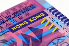 Dinero en circulación de Hong-Kong Imagenes de archivo