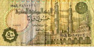 Dinero en circulación egipcio, 50 piastres Foto de archivo libre de regalías