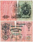 Dinero imperial Fotografía de archivo libre de regalías