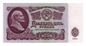 Dinero soviético de Vintare, 25 rublos de cuenta del billete de banco del país no-existido URSS, circa 1961, Imágenes de archivo libres de regalías