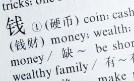Dinheiro da palavra escrito na língua chinesa Fotografia de Stock