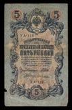 Dinheiro do russo do vintage Foto de Stock