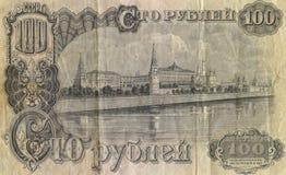 Dinheiro URSS 100 rublos da cédula da denominação Fotografia de Stock