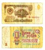 Dinheiro velho de URSS Um rublo Fotografia de Stock Royalty Free