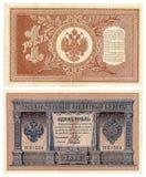 Dinheiro velho do russo Imagens de Stock Royalty Free