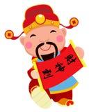 Dios chino de la abundancia Foto de archivo