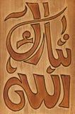 Dios de madera árabe bendice caligrafía Imagen de archivo