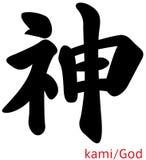 Dios/kanji japonés Fotografía de archivo libre de regalías