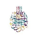 dios todopoderoso Alá de la caligrafía árabe del Islam la mayoría de la fe graciosa de los musulmanes del tema stock de ilustración