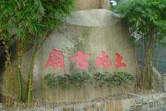 Dioses de tierra chinos del templo del toitei del templo en Macao China Imágenes de archivo libres de regalías