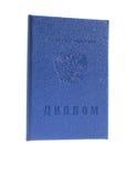 Diploma de la corteza de la Federación Rusa Fotografía de archivo