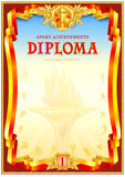 Diploma design template Royalty Free Stock Photos