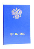 Diploma of Higher Education. Of the Russian Federation stock photos
