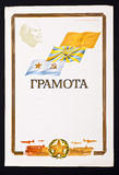 Diploma velho URSS ex Foto de Stock