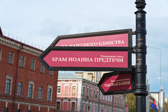 Direction to different places on Lower Volga river embankment in Nizhny Novgorod Royalty Free Stock Photos