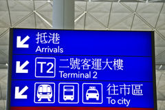 Directional signs in Hong Kong airport Stock Photos