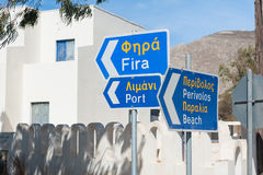Directional signs in Santorini Greece Royalty Free Stock Photos