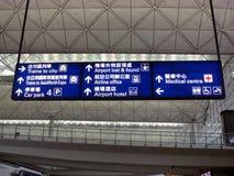 Directionnel signe dedans l'aéroport de Hong Kong Images stock