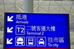 Directionnel signe dedans l'aéroport de Hong Kong Photos stock